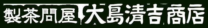 製茶問屋 大島清吉商店