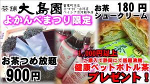 大島園ポップよかんべ201310